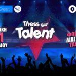 Thess got talent: Πρώτη Φορά στη Θεσσαλονίκη!