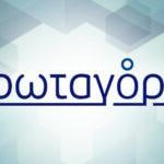 """Οι Εικονικές Δίκες """"Πρωταγόρας"""" θα πραγματοποιηθούν, φέτος, στα  Εκπαιδευτήρια CGS και Ε. Μαντουλίδη"""