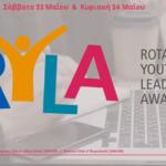Οι Όμιλοι Rotaract διοργανώνουν ηλεκτρονικό RYLA που δεν πρέπει να χάσεις!