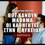 Read more about the article Intellectual Shelter – Πως κάνουν μάθημα οι καθηγητές στην Γ΄ Λυκείου