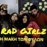 RadGirlz – Η μάχη των φύλων