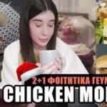 #CozyDarling| 2+1 προτάσεις για φοιτητικά γεύματα με κοτόπουλο| Saturday Vlog