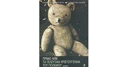 https://abpcdn.pstatic.gr/P/bpimg47/2lKxQP/1Jfdlk_SX417Y219/2153661935/ta-teleytaia-xristoygenna-toy-polemoy.jpg