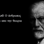Read more about the article Freud: Ο άνθρωπος πίσω απο την θεωρια