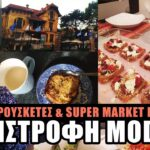 Vlog Επιστροφής |Μπρουσκέτες & Super Market Haul |CozyDarling