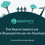 Ecotivity School: συνέντευξη
