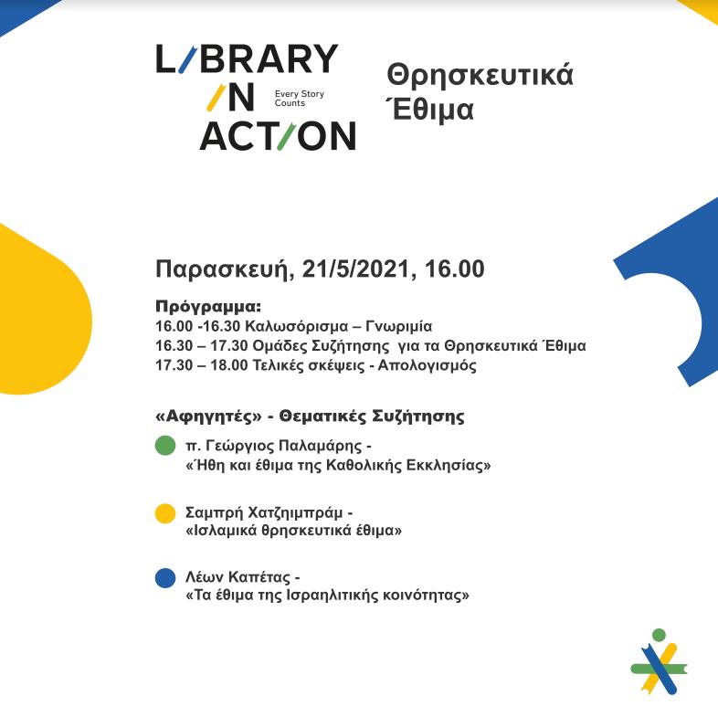 Το Library in Action / Βιβλιοθήκη σε Δράση σας προσκαλεί με μεγάλη χαρά στο τέταρτο διαδραστικό, διαδικτυακό του workshop με θέμα τα ήθη και τα έθιμα κάθε θρησκείας, την Παρασκευή 21/05/2021, που θα πραγματοποιηθεί μέσω της πλατφόρμας ZOOM στις 16.00. Η συγκεκριμένη δράση πραγματοποιείται με την υποστήριξη της Α.μ.Κ.Ε. ΙΑΣΙΣ.